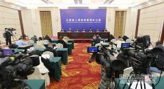 [2021-1-29]江西统筹整合资金推进高标准农田建设工作情况新闻发布会