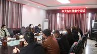 萍乡东大街开展任前谈话 促进履职担当