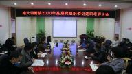 南昌大学四附院召开2020年基层党组织书记述职考评大会