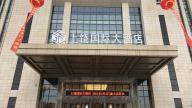 投资5亿元 上饶国际大酒店2月3日试营业