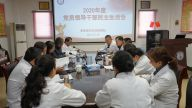 景德镇市妇幼保健院召开2020年度党员领导干部民主生活会