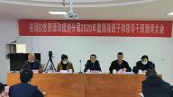 萍乡市自然资源和规划局综合考评组一行到安源分局开展考评工作