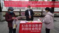 萍乡东大街开展2021年春节前后防范非法集资宣传教育活动