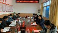 """新余高新区马洪办2020年度领导班子民主生活会""""辣味""""十足"""