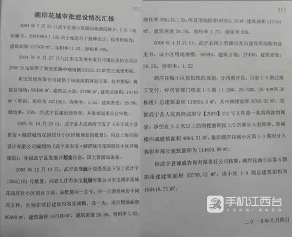 武宁县档案馆存档的《情况汇报》(江西网络台周学军摄)