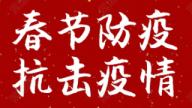新余城东办:做好春节疫情防控 倡导健康过年新风尚