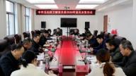 上饶市玉山县卫健委党委召开2020年度民主生活会