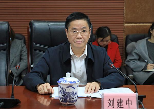 刘建中出席会议并讲话