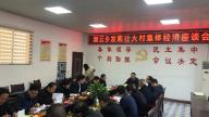 上饶市万年县湖云乡召开发展壮大村集体经济座谈会