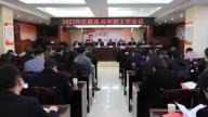 上饶市广丰区财政局召开2021年年初财政工作会议