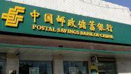邮储银行景德镇市分行春节期间慰问基层一线员工