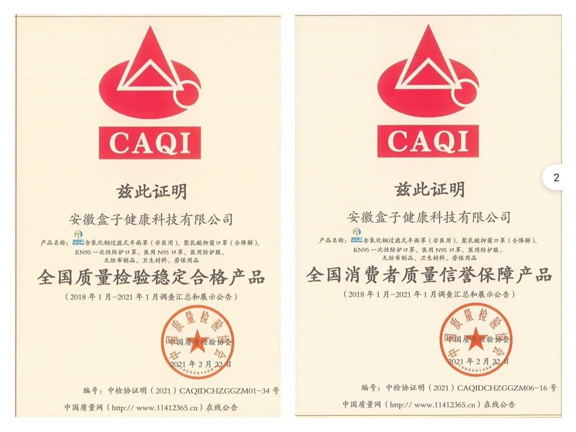 安徽盒子健康获CAQI中国质量检验协会四项大奖