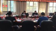 萍乡农商银行召开2021年党建工作部署会暨2020年度党建述职评议会
