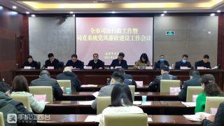 南昌市司法行政工作暨党风廉政建设工作会议召开