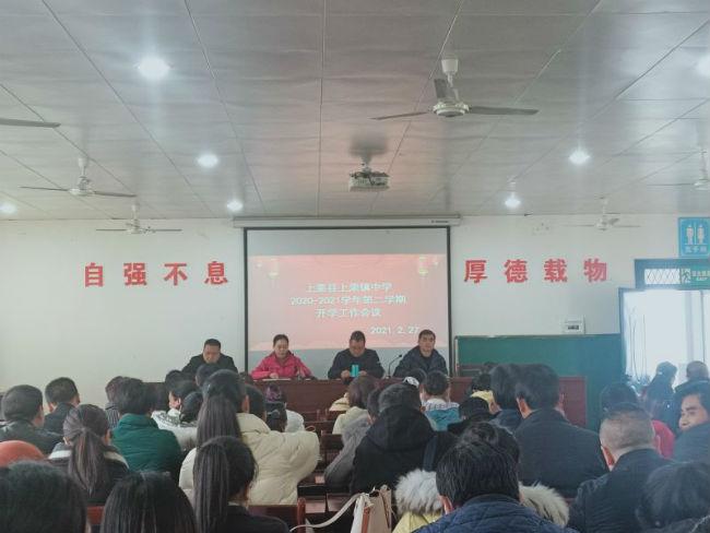 上栗县上栗镇中学开学工作会议现场图片