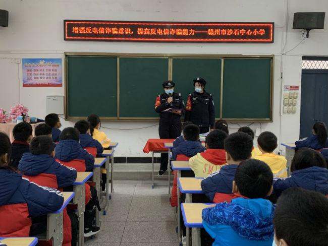 赣州市沙石中心小学开展防电信诈骗宣传讲座
