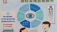 关注儿童青少年视力发育  南昌大学四附院在行动
