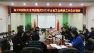 南昌大学四附院传达贯彻落实2021年江西省卫生健康工作会议精神