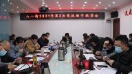 萍乡八一街召开2021年第3次党政班子联席会