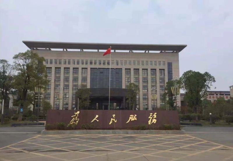 孙渡街办大楼