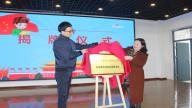 赣州市天竺山小学与赣州市革命烈士纪念馆签订结对共建协议并举行授牌仪式