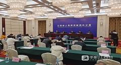 [2021-3-17]省国资系统推进高质量发展情况发布会