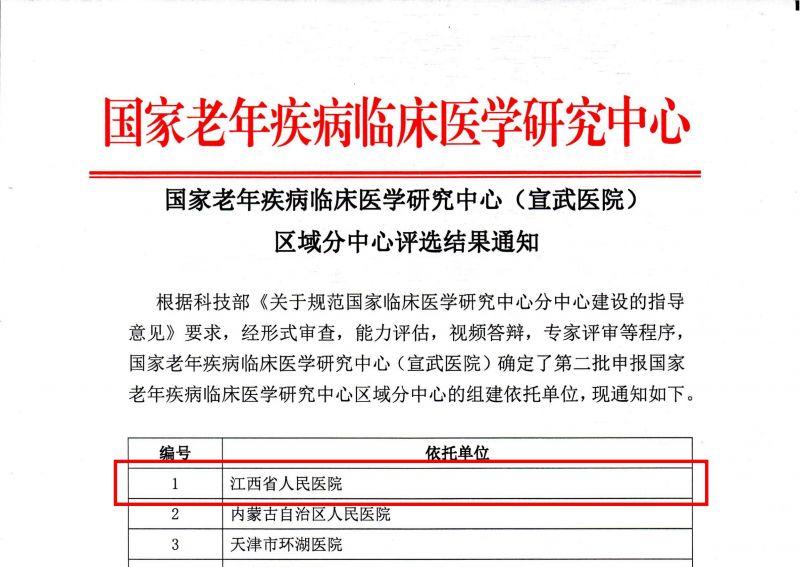 国家老年疾病临床医学研究中心(宣武医院)区域分中心评选结果通知_00_副本