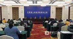 [2021-3-29]《江西省人民政府关于推进更高水平气象现代化助力江西高质量跨越式发展的意见》贯彻实施新闻发布会