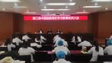 九江湖口县中医医院召开党史学习教育动员大会