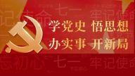 """吉安遂川县""""四个系列""""推动党史学习教育走深走实"""