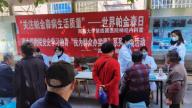 """南昌大学四附院开展""""关注帕金森病生活质量""""义诊活动"""