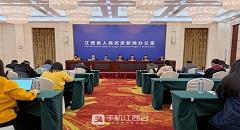 """[2021-4-13]江西省""""巩固健康扶贫成果,推进健康乡村建设""""新闻发布会"""