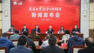 南昌大学召开办学100周年新闻发布会