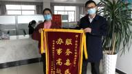 赣州安远行政审批局:优质服务暖人心  企业致谢送锦旗