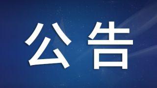 江西广播电视台七0二台节传播控系统配件采购项目 单一来源采购征求意见公示