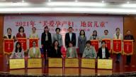 """2021年""""关爱孕产妇、地贫儿童""""无偿献血公益活动启动仪式在赣州市中心血站顺利举行"""