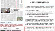 《光明日报》刊发文章点赞江西应用技术职业学院服务乡村振兴