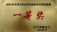 赣州市兴国县第六中学代表队荣获江西省国家安全知识竞赛中小学组一等奖