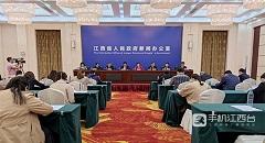 [2021-4-21]江西2021知识产权宣传周活动新闻发布会