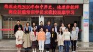 赣州市南康区第八中学举行初中历史、地理新教师岗位技能培训开班仪式