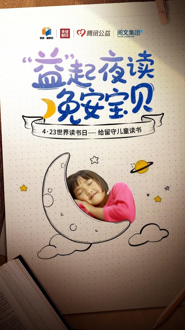 阅文集团携网络文学作家为留守儿童夜读故事 用爱陪伴成长