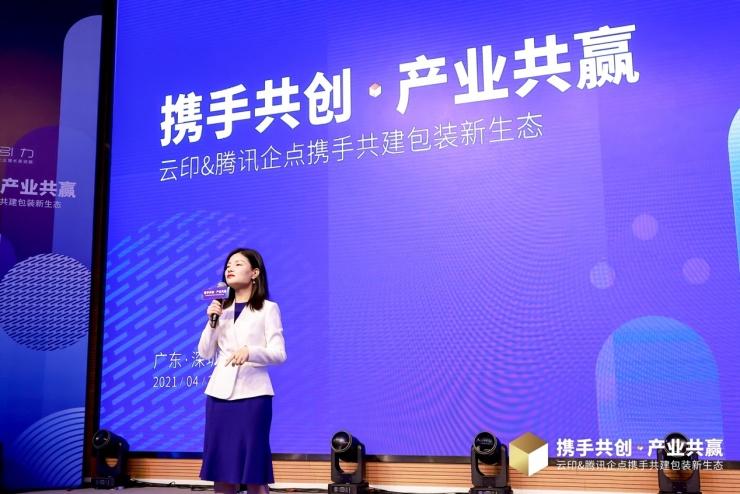 腾讯企点与云印技术合作再升级,携手共建包装产业新生态