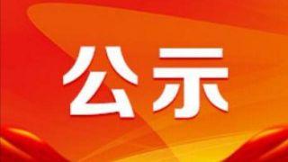 2020年度江西广播电视奖获奖作品目录公示