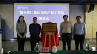 赣州蓉江新区知识产权工作站揭牌成立