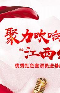 """【H5策划】聚力吹响""""江西红"""""""