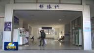 【我为群众办实事】县卫健委:提升医疗服务水平破解群众看病难题