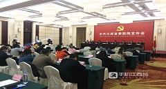 [2021-4-27]江西省庆祝建党百年专题新闻发布会