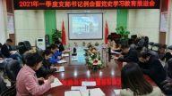 南昌大学四附院召开2021年第一季度支部书记例会暨党史学习教育推进会
