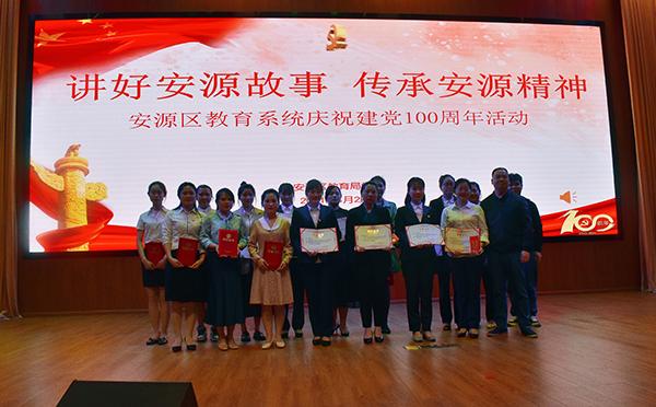 安源區教育局工會主席羅金頒發二等獎