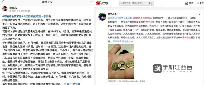 """""""传红色基因承革命薪火""""线上主题团日活动_副本"""